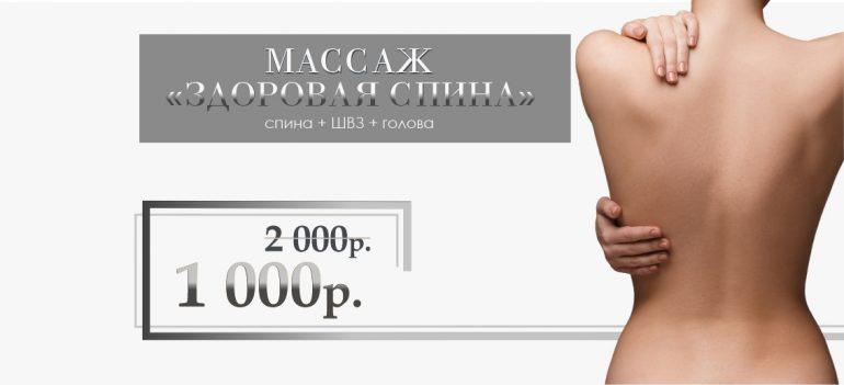 Комплексный массаж «Здоровая спина» - всего 1 000 рублей вместо 2 000 до конца мая!