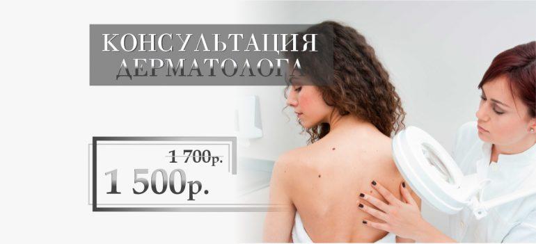 Консультация дерматолога - всего 1 500 рублей вместо 1 700 до конца мая!