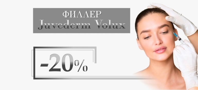 Контурная пластика препаратом премиум-класса Juvederm Volux – со скидкой 20% до конца мая!