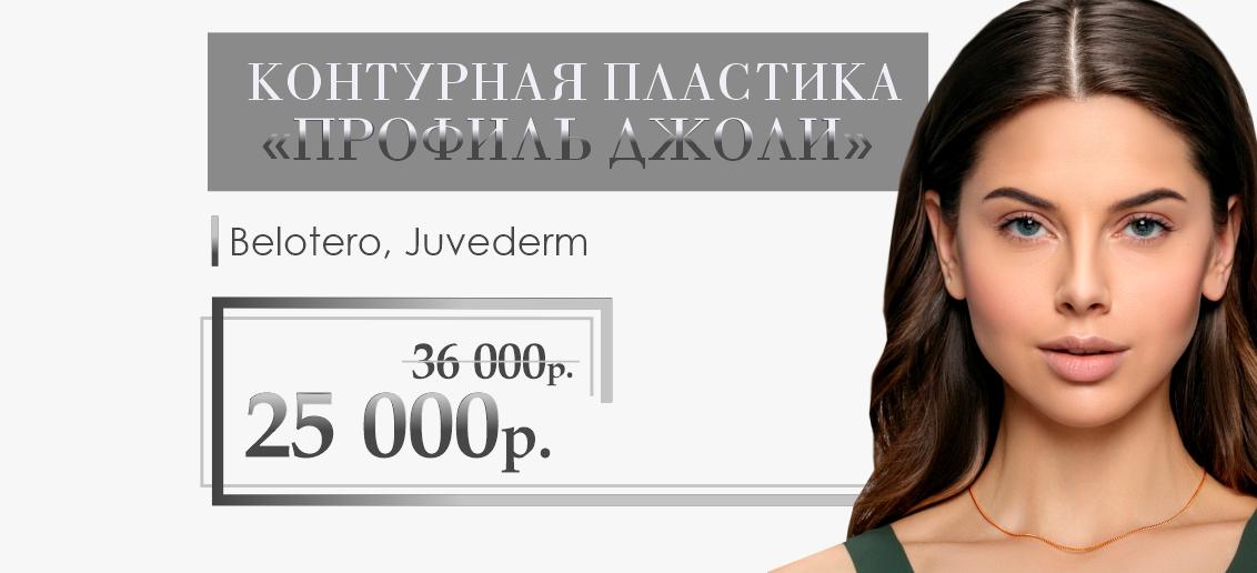 Контурная пластика «Профиль Джоли» препаратами Belotero, Juvederm – всего 25 000 вместо 36 000 до конца мая!