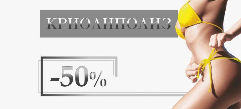 Криолиполиз со скидкой 50% до конца мая!