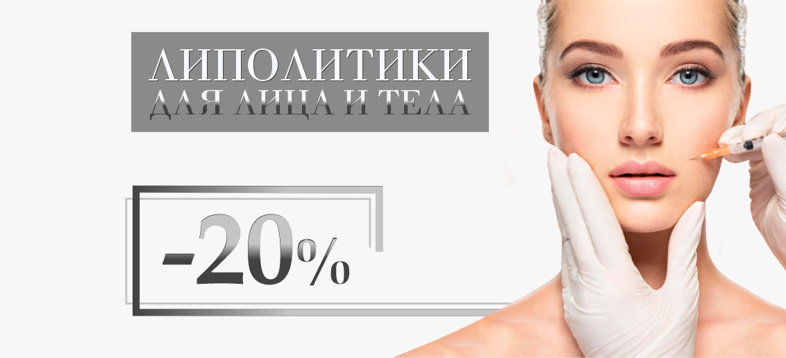 Липолитические коктейли для лица и тела со скидкой 20% до конца мая!
