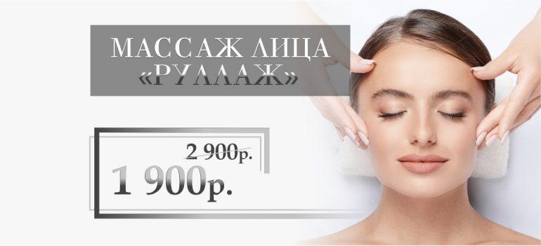 Массаж лица «Руллаж» – всего 1 900 рублей вместо 2 900 до конца мая!