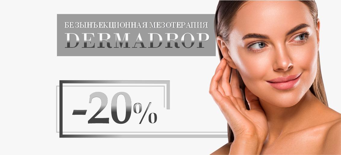 Безынъекционная мезотерапия Dermadrop – со скидкой 20% до конца мая!