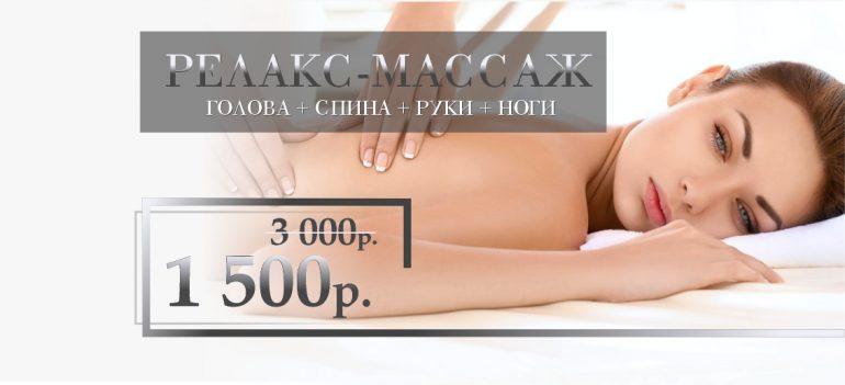 Relax-массаж (голова + спина + руки + ноги) - всего 1 500 рублей вместо 3 000 до конца мая!