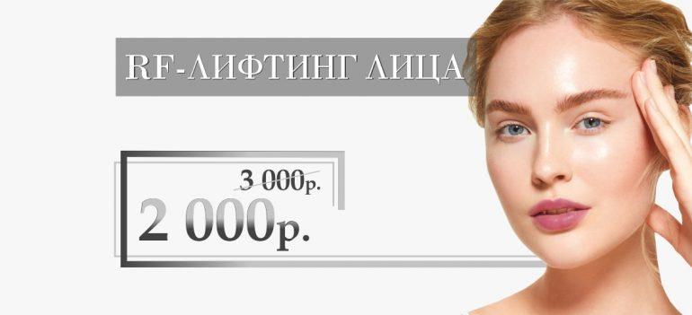 RF–лифтинг лица – всего 2 000 рублей вместо 3 000 до конца мая!