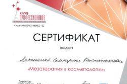 Сертификат Лежниной Екатерины Константиновны