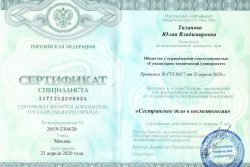 Сертификат Талановой Юлии Владимировны