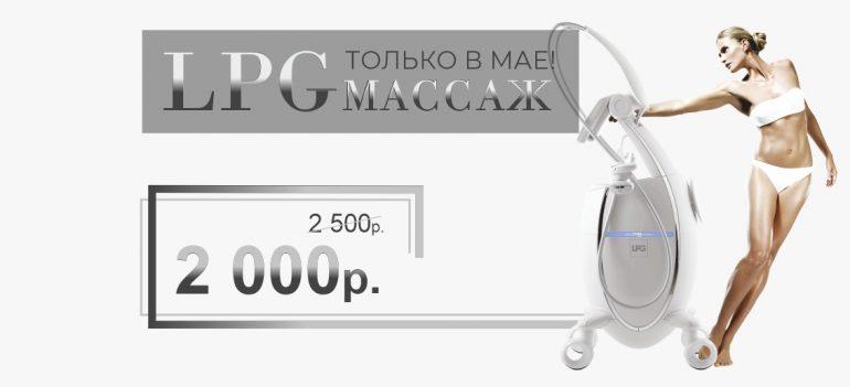 LPG-массаж - всего 2 000 рублей вместо 2 500 до конца мая!