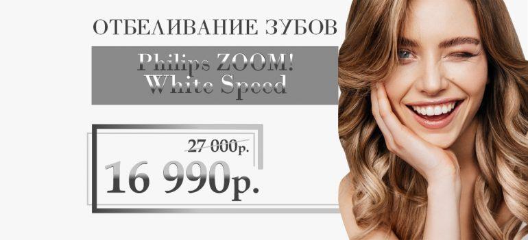 Отбеливание Philips Zoom! WhiteSpeed (Zoom 4) - всего 16 990 рублей вместо 27 000 до конца мая!
