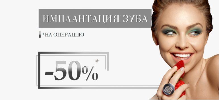 Операция по установке импланта с НЕВЕРОЯТНОЙ скидкой 50% до конца мая!