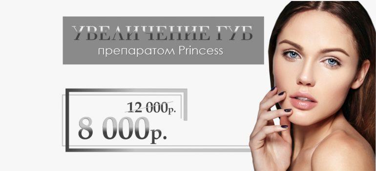 Увеличение губ препаратом Princess всего 8 000 рублей вместо 12 000 до конца мая!