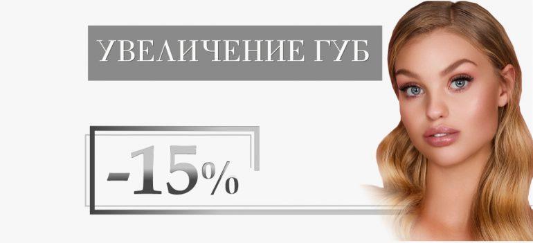 Увеличение губ любым филлером со скидкой 15% до конца мая!