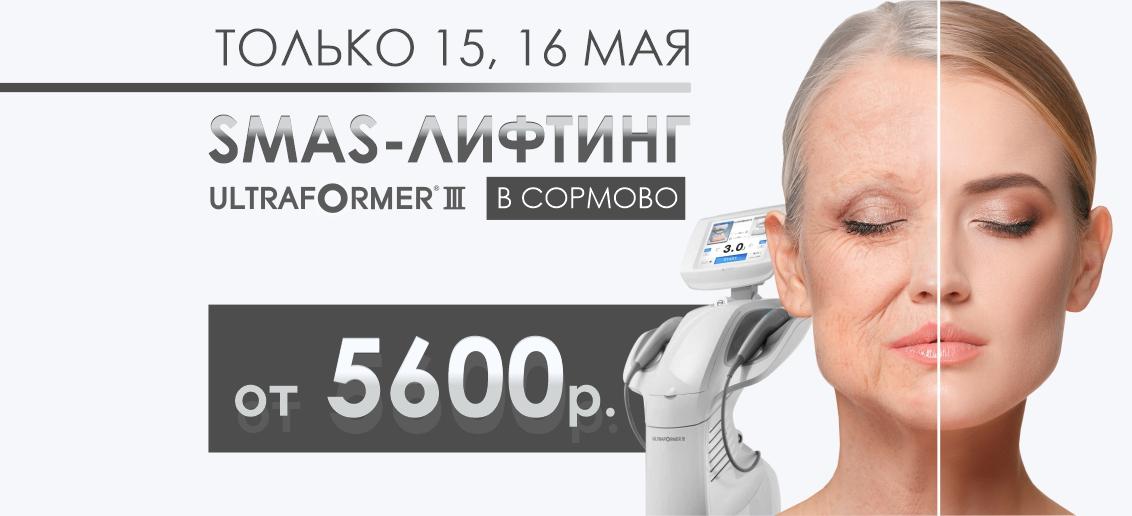 «Волшебные выходные» в «ТОНУС ПРЕМИУМ» на Коминтерна!  15 и 16 мая SMAS-лифтинг на аппарате Ultraformer III со скидкой 20%!