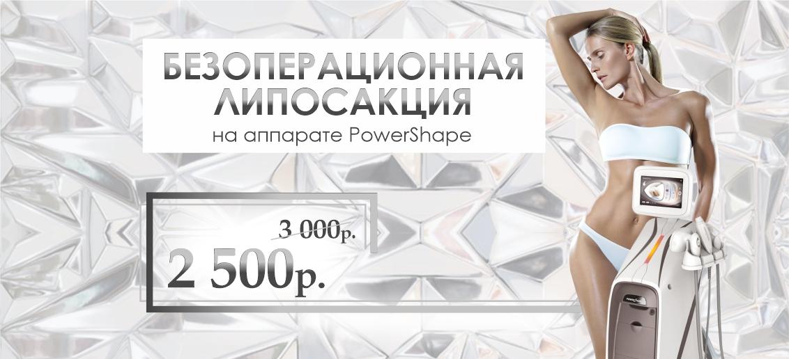 Безоперационная липосакция на аппарате PowerShape - всего 2 500 рублей вместо 3 000 до конца июля!