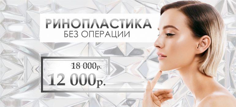 Безоперационная ринопластика – всего 12 000 рублей вместо 18 000  до конца июня!