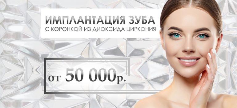 Имплантация с коронкой из диоксида циркония – от 50 000 рублей до конца июня!
