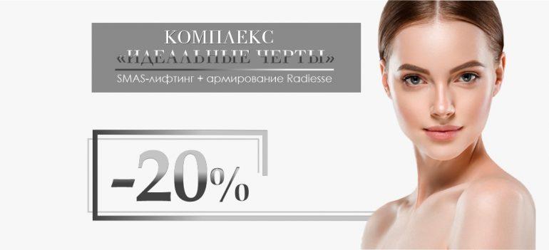 Комплекс «Идеальные черты»: SMAS-лифтинг + армирование Radiesse – со скидкой 20% до конца мая!