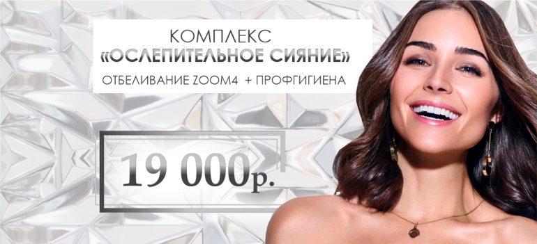 Комплекс «Ослепительное сияние» (профгигиена + отбеливание Zoom 4) – всего 19 000 рублей до конца июня!