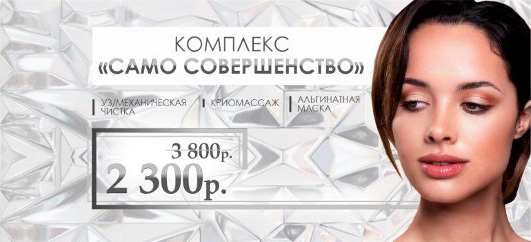 Волшебный комплекс «Само совершенство» - всего 2 300 рублей вместо 3 800 до конца июня!
