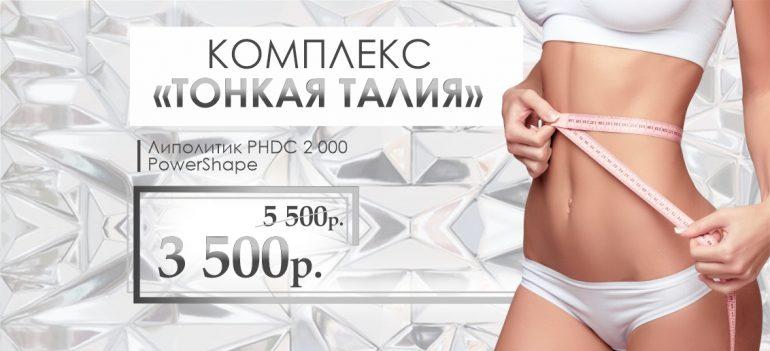 Комплекс «Тонкая талия» - всего 3 500 рублей вместо 5 500 до конца июня!