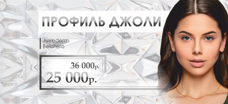 Контурная пластика «Профиль Джоли» препаратами Belotero, Juvederm – всего 25 000 вместо 36 000 до конца июня!
