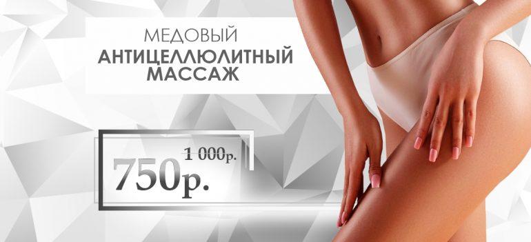 Медовый антицеллюлитный массаж – всего 750 рублей вместо 1 000 до конца июля!
