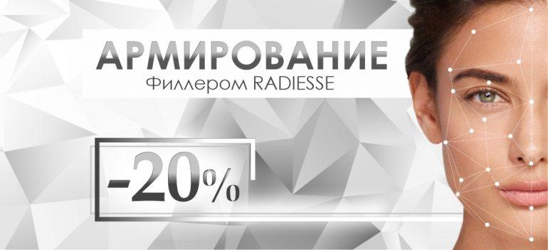 Армирование филлером Radiesse со скидкой 20% до конца июля!