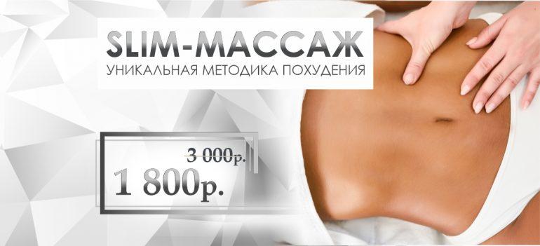 Авторский Slim-массаж – всего 1 800 рублей вместо 3 000 до конца июля!