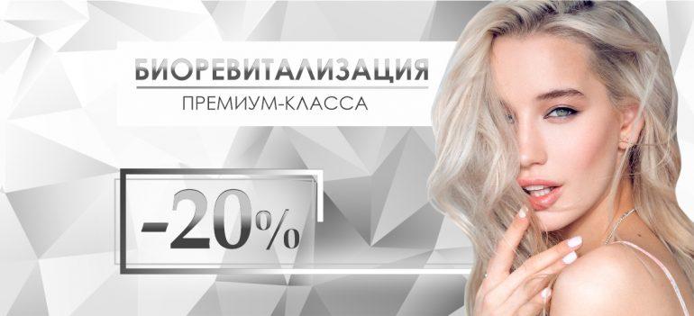 Биоревитализация ПРЕМИУМ-КЛАССА со скидкой 20% до конца июля!