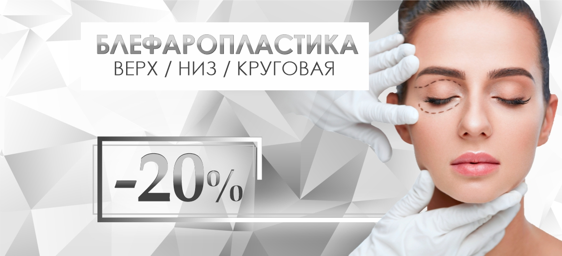 Хирургическая блефаропластика - со скидкой 20% до конца июля!