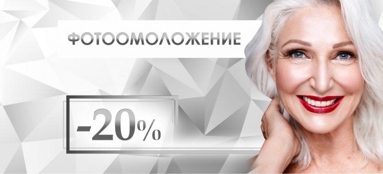 Фотоомоложение со скидкой 20% до конца июля!
