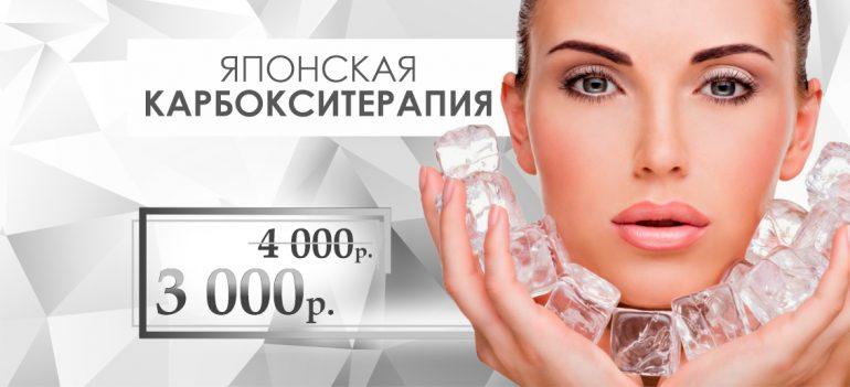Японская карбокситерапия – всего 3 000 рублей вместо 4 000 до конца июля!