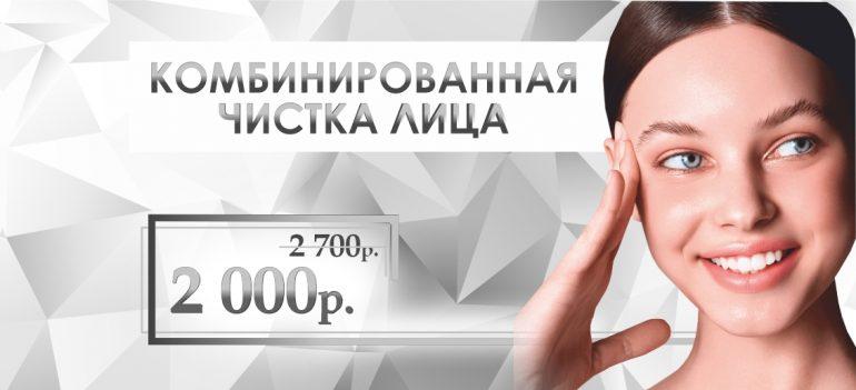 Комбинированная чистка лица — всего 2 000 рублей вместо 2 700 до конца июля!