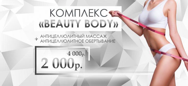 Комплекс «Beauty body» (антицеллюлитный массаж + обертывание) - всего 2 000 рублей вместо 4 000 до конца июля!