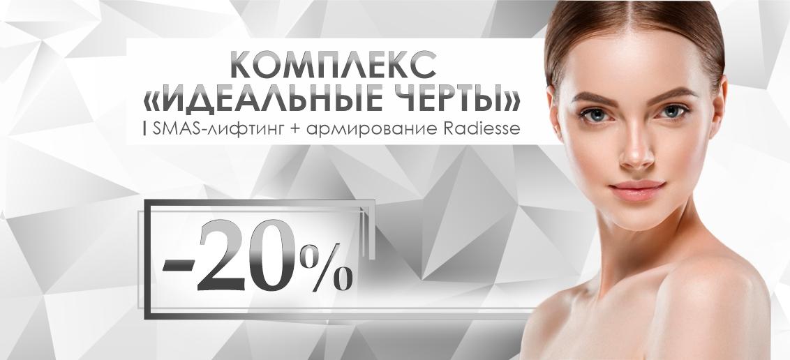 Комплекс «Идеальные черты»: SMAS-лифтинг + армирование Radiesse – со скидкой 20% до конца июля!