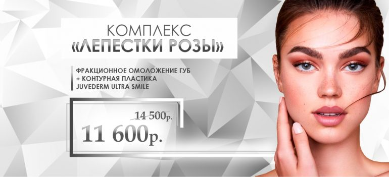 Комплекс «Лепестки розы» для создания идеальных губ – всего 11 600 рублей вместо 14 500 до конца июля!