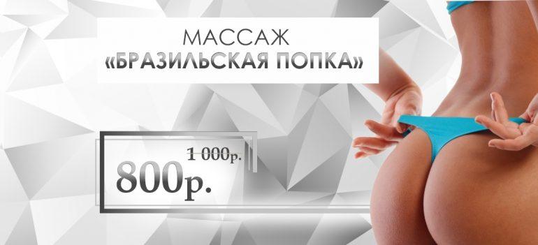 Комплекс «Бразильская попка» - всего 800 рублей вместо 1 000 до конца июля!