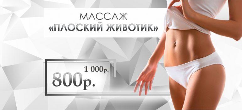 Комплекс «Плоский животик» - всего 800 рублей вместо 1 000 до конца июля!