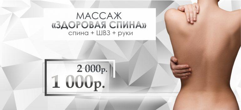 Комплексный массаж «Здоровая спина» - всего 1 000 рублей вместо 2 000 до конца июля!