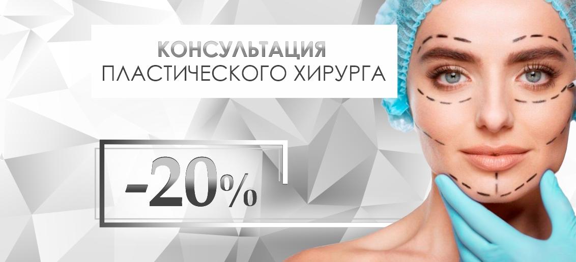 Консультация пластического хирурга со скидкой 50% до конца июля!