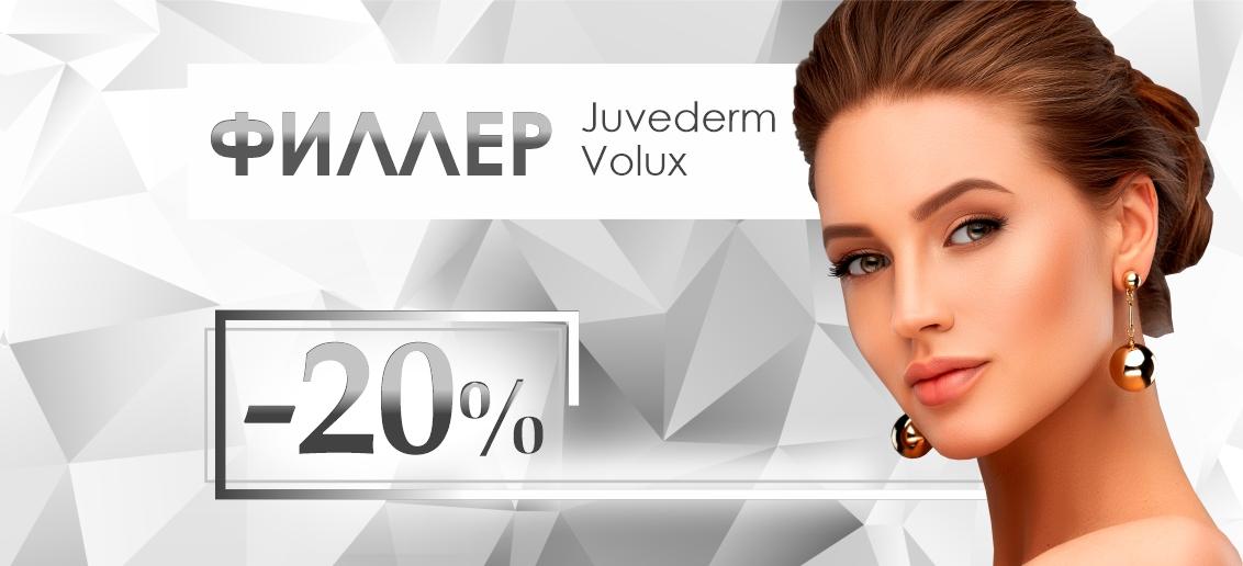 Контурная пластика препаратом премиум-класса Juvederm Volux – со скидкой 20% до конца июля!
