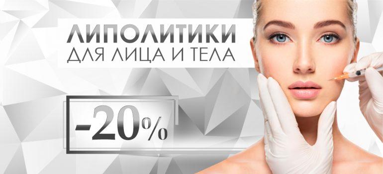 Липолитические коктейли для лица и тела со скидкой 20% до конца июля!
