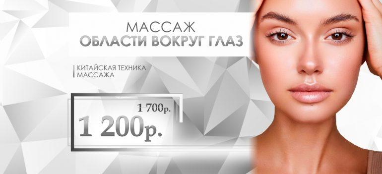Массаж области вокруг глаз в китайской технике – всего 1 200 рублей вместо 1 700 до конца июля!