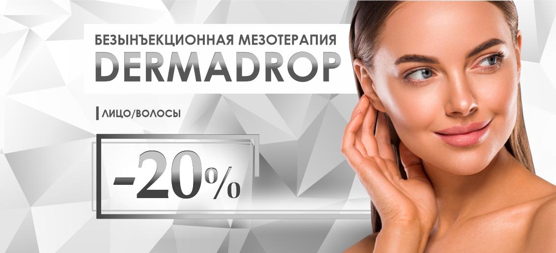 Безынъекционная мезотерапия Dermadrop – со скидкой 20% до конца июля!