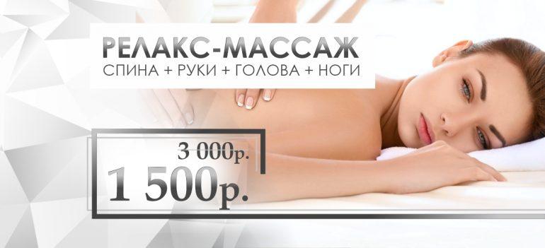 Relax-массаж (голова + спина + руки + ноги) - всего 1 500 рублей вместо 3 000 до конца июля!