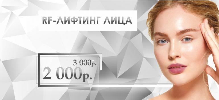 RF–лифтинг лица – всего 2 000 рублей вместо 3 000 до конца июля!