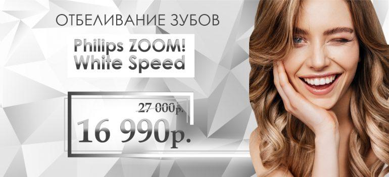 Отбеливание Philips Zoom! WhiteSpeed (Zoom 4) - всего 16 990 рублей вместо 27 000 до конца июля!