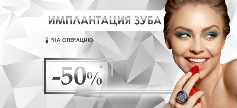 Операция по установке импланта с НЕВЕРОЯТНОЙ скидкой 50% до конца июля!