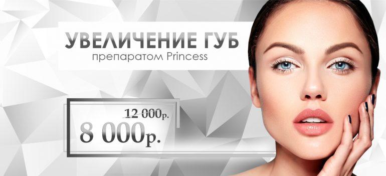 Увеличение губ препаратом Princess всего 8 000 рублей вместо 12 000 до конца июля!
